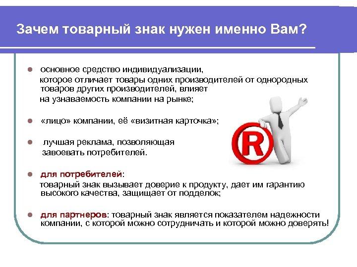Зачем товарный знак нужен именно Вам? основное средство индивидуализации, которое отличает товары одних производителей
