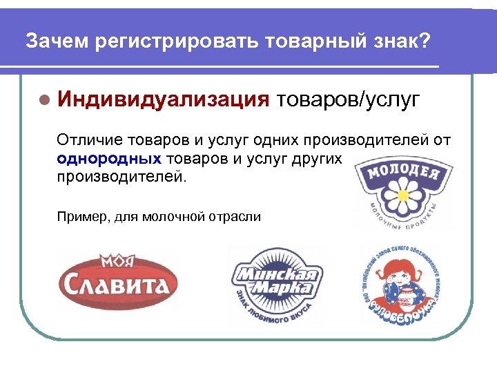 Зачем регистрировать товарный знак? l Индивидуализация товаров/услуг Отличие товаров и услуг одних производителей от