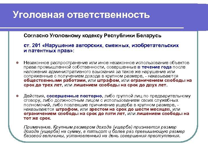 Уголовная ответственность Согласно Уголовному кодексу Республики Беларусь ст. 201 «Нарушение авторских, смежных, изобретательских и
