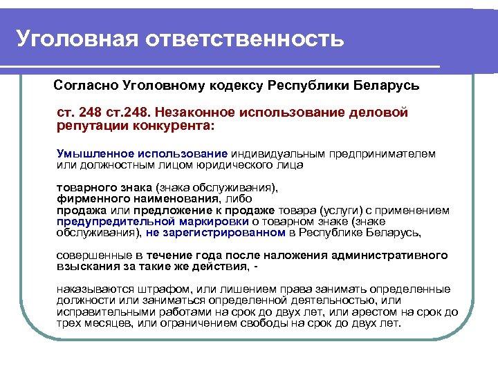 Уголовная ответственность Согласно Уголовному кодексу Республики Беларусь ст. 248. Незаконное использование деловой репутации конкурента: