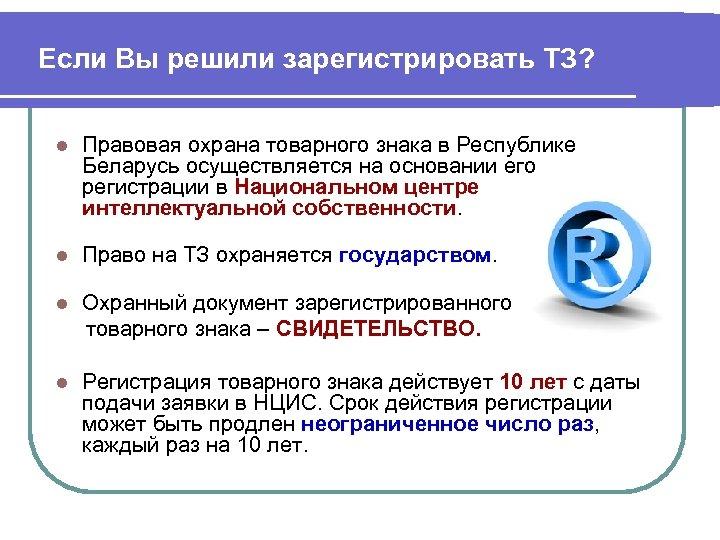Если Вы решили зарегистрировать ТЗ? l Правовая охрана товарного знака в Республике Беларусь осуществляется
