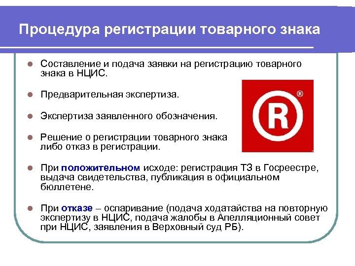 Процедура регистрации товарного знака l Составление и подача заявки на регистрацию товарного знака в