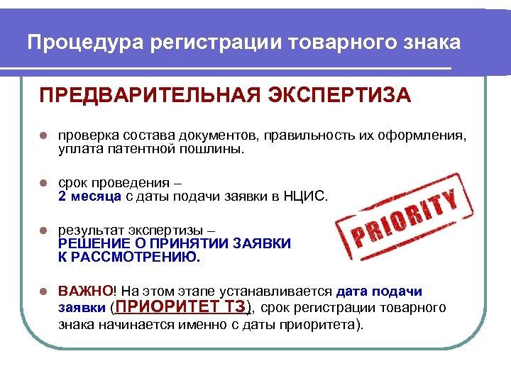 Процедура регистрации товарного знака ПРЕДВАРИТЕЛЬНАЯ ЭКСПЕРТИЗА l проверка состава документов, правильность их оформления, уплата