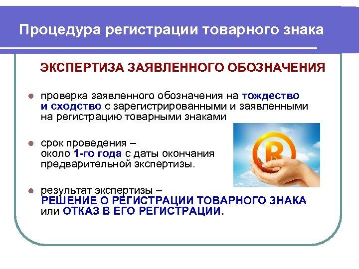 Процедура регистрации товарного знака ЭКСПЕРТИЗА ЗАЯВЛЕННОГО ОБОЗНАЧЕНИЯ l проверка заявленного обозначения на тождество и