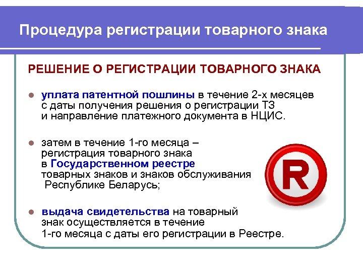 Процедура регистрации товарного знака РЕШЕНИЕ О РЕГИСТРАЦИИ ТОВАРНОГО ЗНАКА l уплата патентной пошлины в