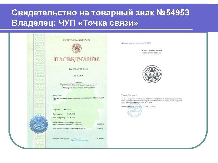 Свидетельство на товарный знак № 54953 Владелец: ЧУП «Точка связи»