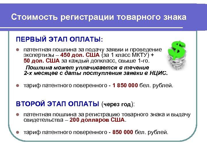 Стоимость регистрации товарного знака ПЕРВЫЙ ЭТАП ОПЛАТЫ: патентная пошлина за подачу заявки и проведение