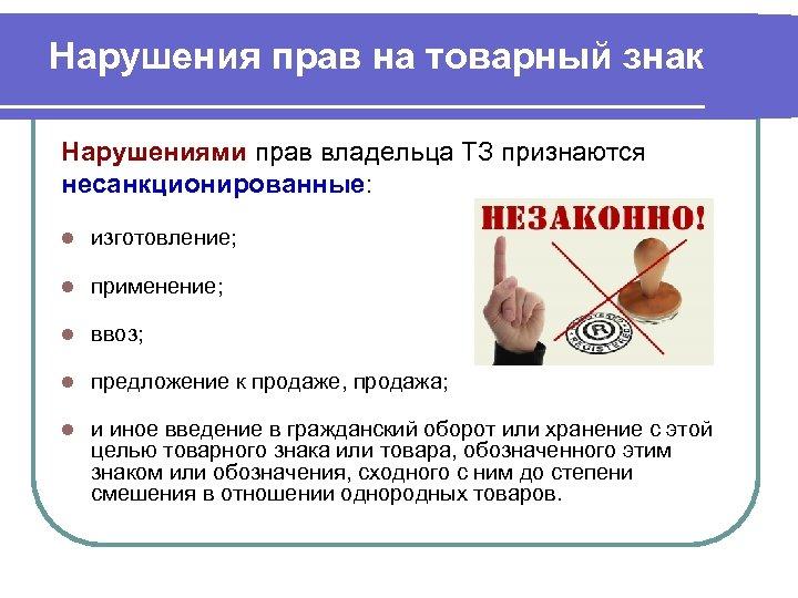 Нарушения прав на товарный знак Нарушениями прав владельца ТЗ признаются несанкционированные: l изготовление; l