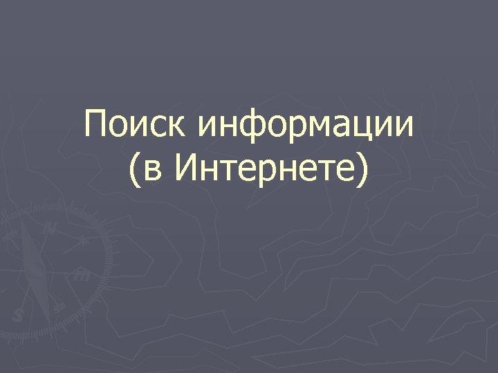 Поиск информации (в Интернете)