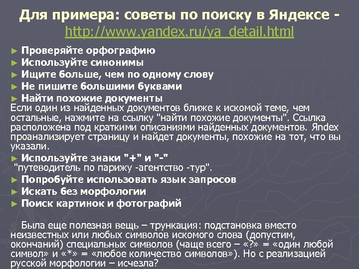 Для примера: советы по поиску в Яндексе http: //www. yandex. ru/ya_detail. html ► Проверяйте