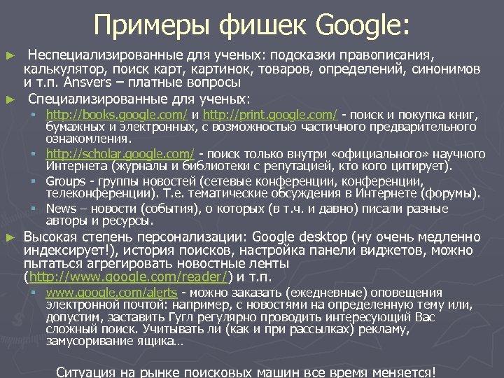 Примеры фишек Google: Неспециализированные для ученых: подсказки правописания, калькулятор, поиск карт, картинок, товаров, определений,