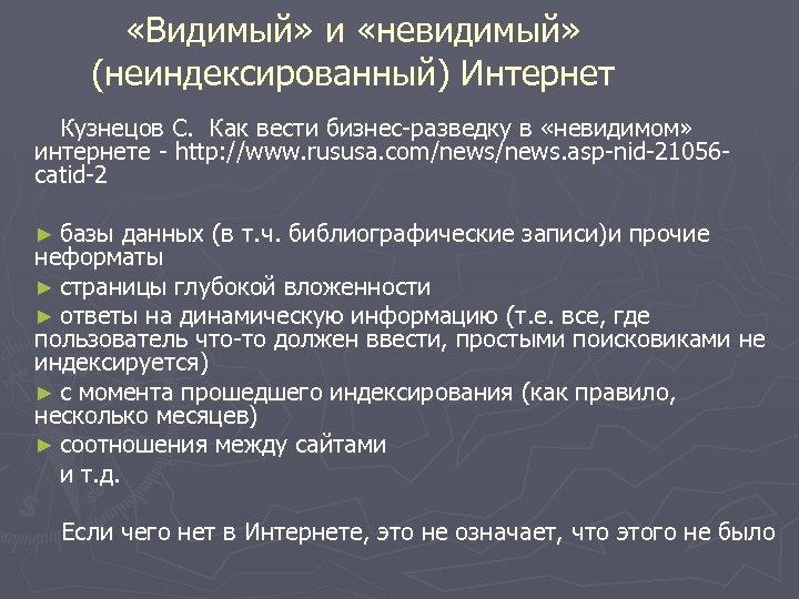 «Видимый» и «невидимый» (неиндексированный) Интернет Кузнецов С. Как вести бизнес-разведку в «невидимом» интернете