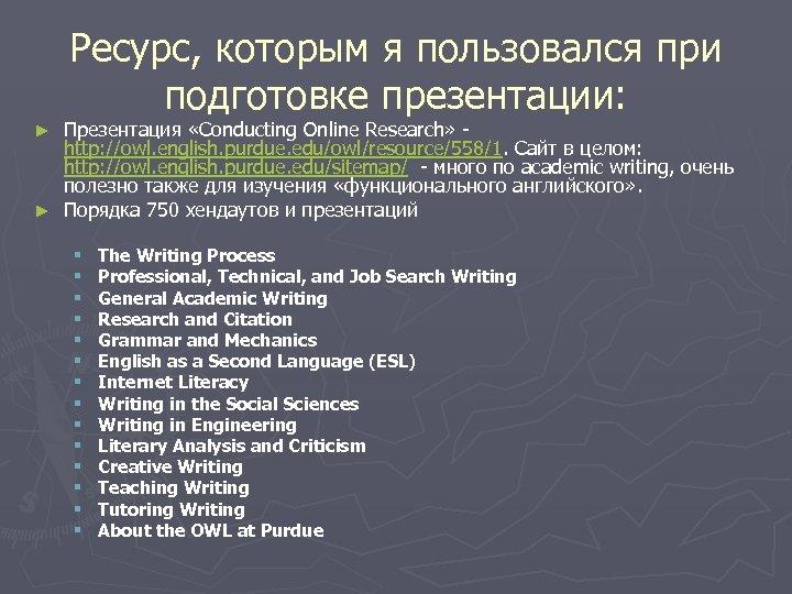 Ресурс, которым я пользовался при подготовке презентации: Презентация «Conducting Online Research» http: //owl. english.
