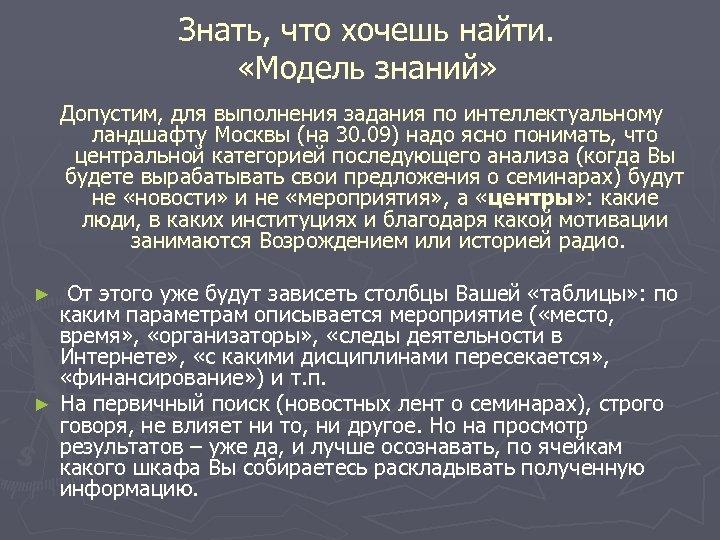 Знать, что хочешь найти. «Модель знаний» Допустим, для выполнения задания по интеллектуальному ландшафту Москвы