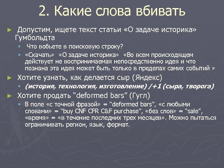 2. Какие слова вбивать ► Допустим, ищете текст статьи «О задаче историка» Гумбольдта §