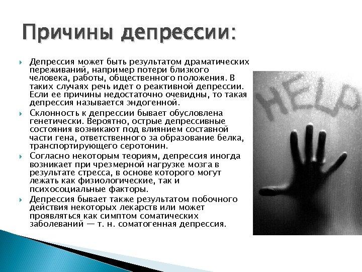Причины депрессии: Депрессия может быть результатом драматических переживаний, например потери близкого человека, работы, общественного