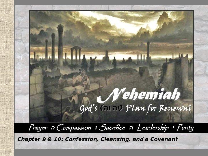 Nehemiah God's ( וה Plan for Renewal God's )יה Plan for Renewal Prayer ה