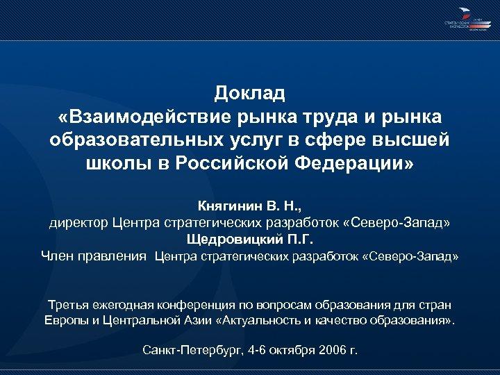 Доклад «Взаимодействие рынка труда и рынка образовательных услуг в сфере высшей школы в Российской