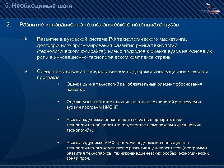 5. Необходимые шаги 2. Развитие инновационно-технологического потенциала вузов Ø Развитие в вузовской системе РФ