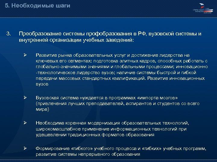 5. Необходимые шаги 3. Преобразование системы профобразования в РФ, вузовской системы и внутренней организации