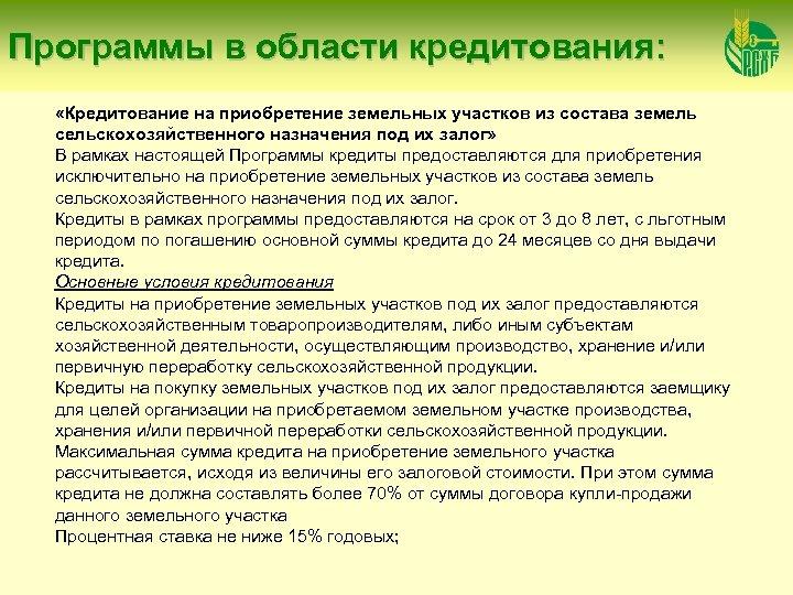 Программы в области кредитования: «Кредитование на приобретение земельных участков из состава земель сельскохозяйственного назначения
