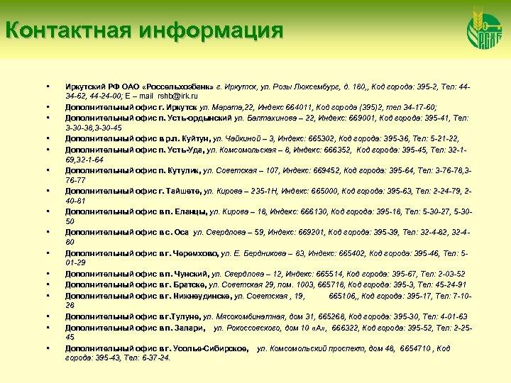 Контактная информация • • • • Иркутский РФ ОАО «Россельхозбанк» г. Иркутск, ул. Розы