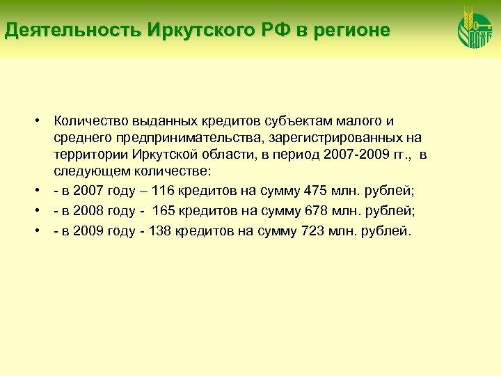 Деятельность Иркутского РФ в регионе • Количество выданных кредитов субъектам малого и среднего предпринимательства,
