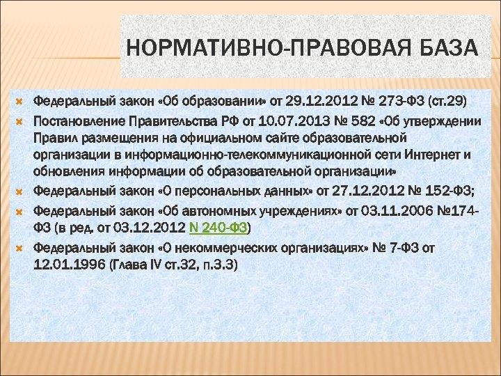 НОРМАТИВНО-ПРАВОВАЯ БАЗА Федеральный закон «Об образовании» от 29. 12. 2012 № 273 -ФЗ (ст.