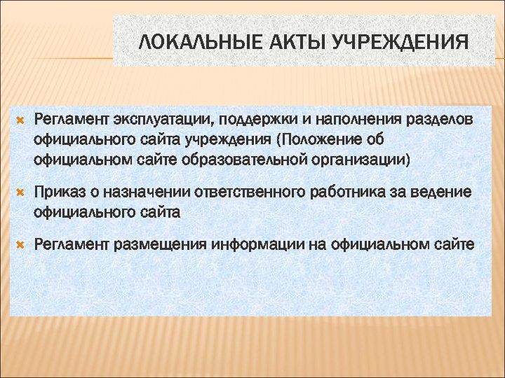 ЛОКАЛЬНЫЕ АКТЫ УЧРЕЖДЕНИЯ Регламент эксплуатации, поддержки и наполнения разделов официального сайта учреждения (Положение об