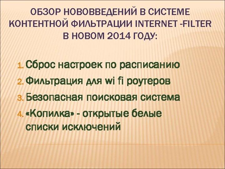 ОБЗОР НОВОВВЕДЕНИЙ В СИСТЕМЕ КОНТЕНТНОЙ ФИЛЬТРАЦИИ INTERNET -FILTER В НОВОМ 2014 ГОДУ: 1. Сброс