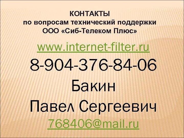 КОНТАКТЫ по вопросам технический поддержки ООО «Сиб-Телеком Плюс» www. internet-filter. ru 8 -904 -376