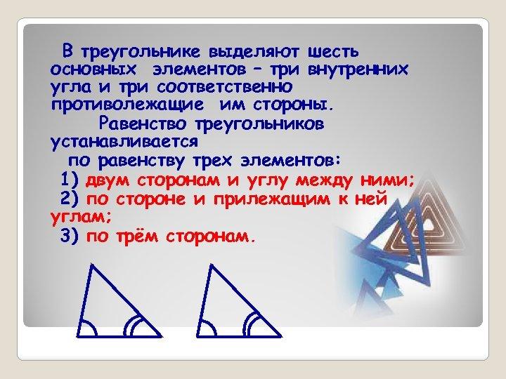 В треугольнике выделяют шесть основных элементов – три внутренних угла и три соответственно противолежащие