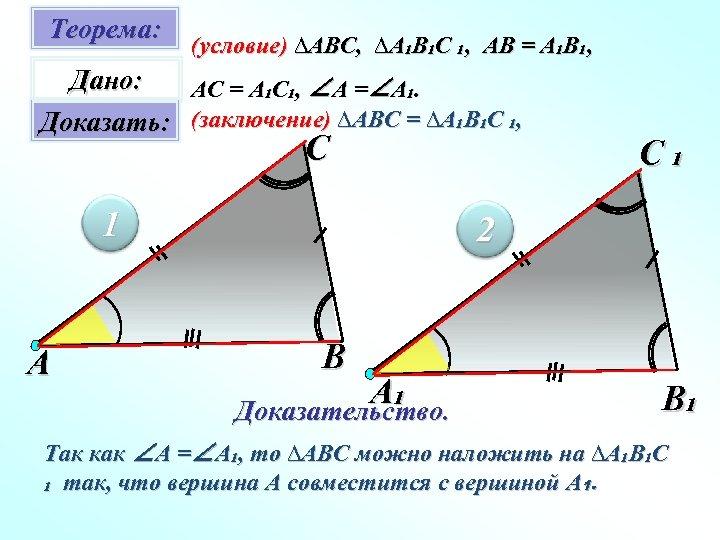 Теорема: (условие) ∆АВC, ∆А₁В₁С ₁, АВ = А₁В₁, Дано: АС = А₁С₁, ∠А =∠А₁.