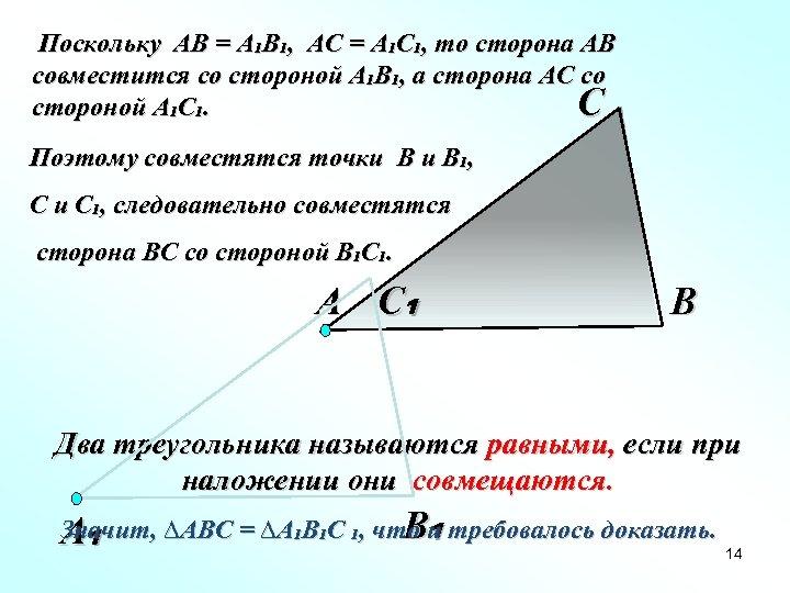 Поскольку АВ = А₁В₁, АС = А₁С₁, то сторона АВ совместится со стороной А₁В₁,