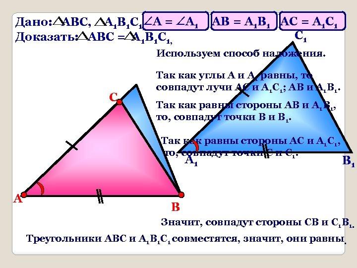 Дано: АВС, А 1 В 1 С 1, А = А 1 Доказать: АВС