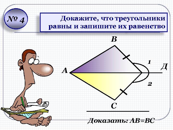 № 4 Докажите, что треугольники равны и запишите их равенство В 1 А 2