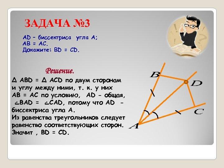 ЗАДАЧА № 3 AD – биссектриса угла А; АВ = АС. Докажите: BD =