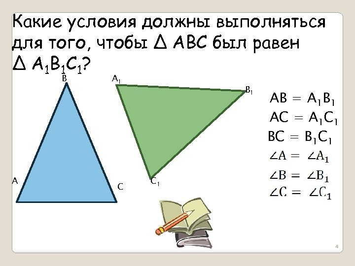 Какие условия должны выполняться для того, чтобы ∆ АВС был равен ∆ А 1