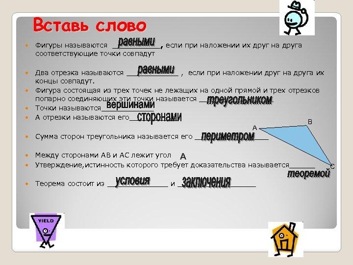 Вставь слово Фигуры называются ______, если при наложении их друг на друга соответствующие точки