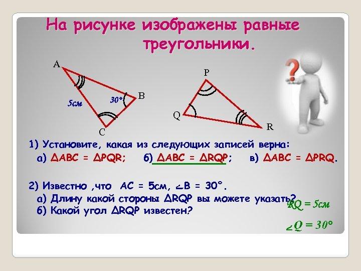 На рисунке изображены равные треугольники. А P 5 см 30° В Q R С