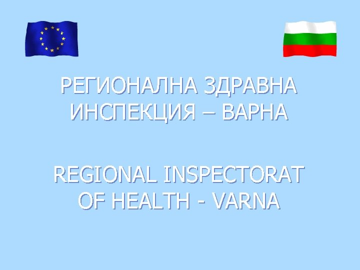 РЕГИОНАЛНА ЗДРАВНА ИНСПЕКЦИЯ – ВАРНА REGIONAL INSPECTORAT OF HEALTH - VARNA
