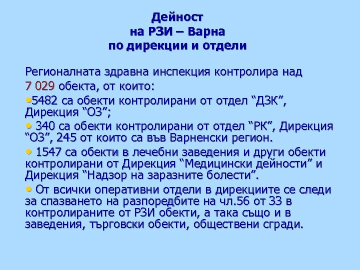 Дейност на РЗИ – Варна по дирекции и отдели Регионалната здравна инспекция контролира над
