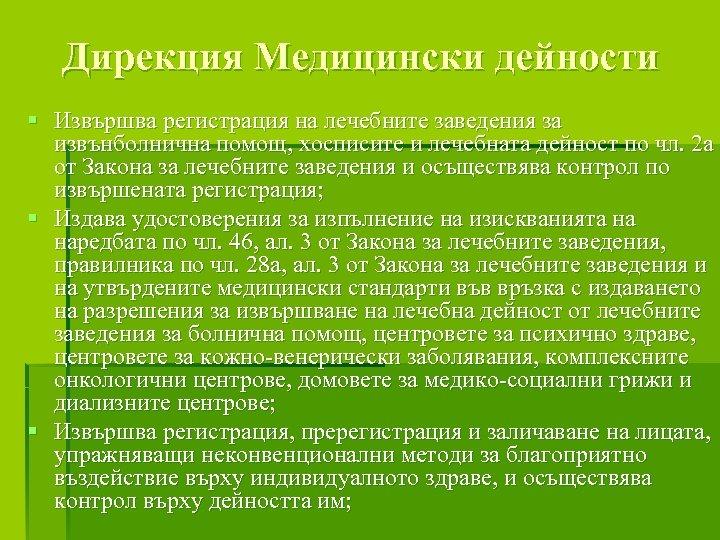 Дирекция Медицински дейности § Извършва регистрация на лечебните заведения за извънболнична помощ, хосписите и