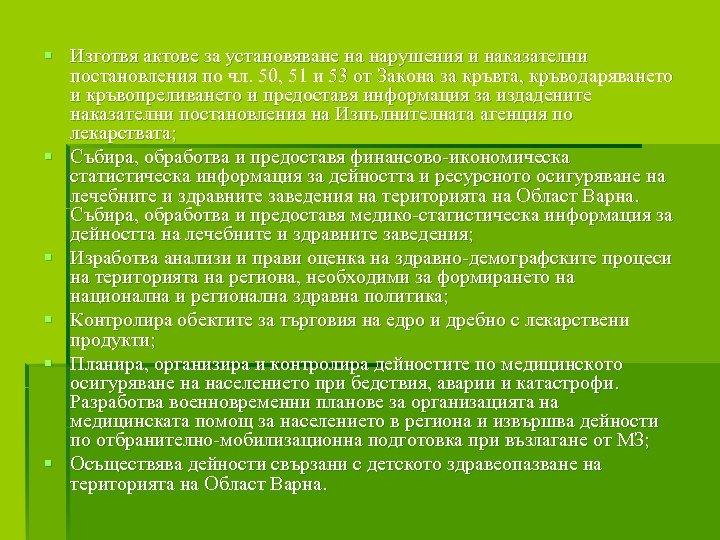 § Изготвя актове за установяване на нарушения и наказателни постановления по чл. 50, 51
