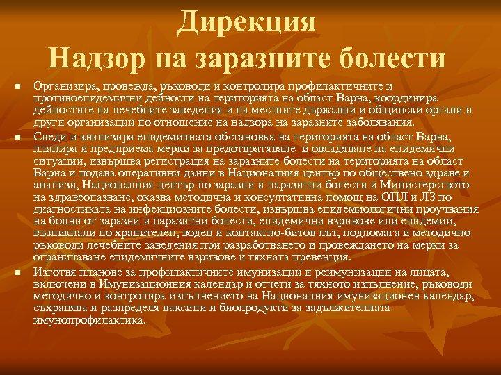 Дирекция Надзор на заразните болести n n n Организира, провежда, ръководи и контролира профилактичните