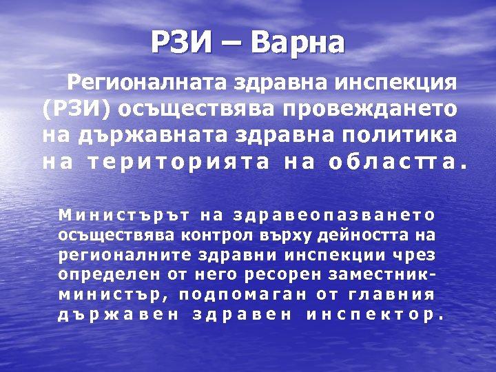 РЗИ – Варна Регионалната здравна инспекция (РЗИ) осъществява провеждането на държавната здравна политика н