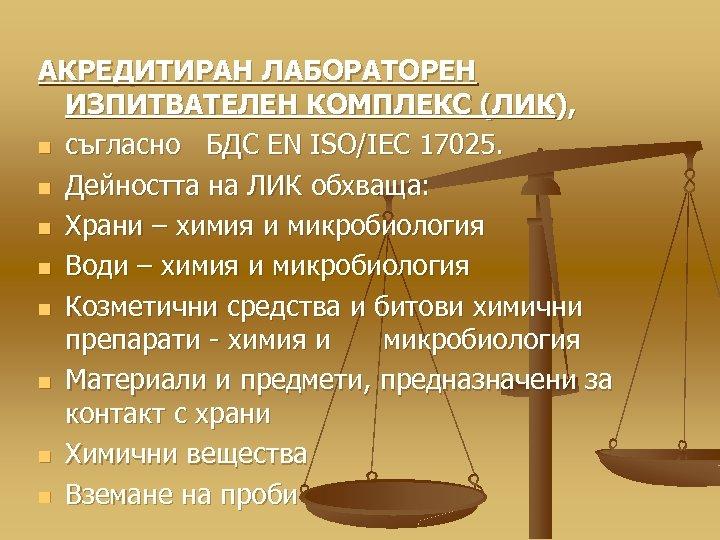 АКРЕДИТИРАН ЛАБОРАТОРЕН ИЗПИТВАТЕЛЕН КОМПЛЕКС (ЛИК), n съгласно БДС ЕN ISO/IEC 17025. n Дейността на
