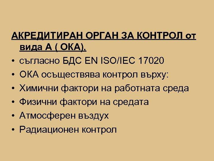 АКРЕДИТИРАН ОРГАН ЗА КОНТРОЛ от вида А ( ОКА), • съгласно БДС ЕN ISO/IEC