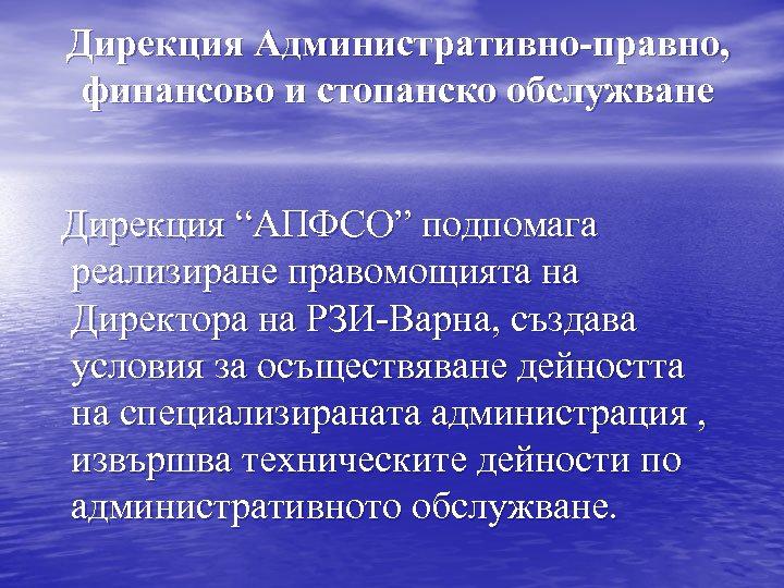 """Дирекция Административно-правно, финансово и стопанско обслужване Дирекция """"АПФСО"""" подпомага реализиране правомощията на Директора на"""