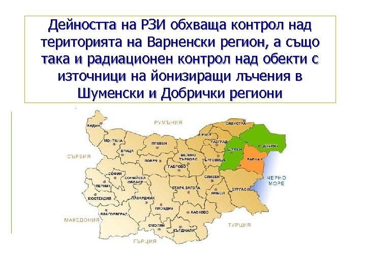 Дейността на РЗИ обхваща контрол над територията на Варненски регион, а също така и